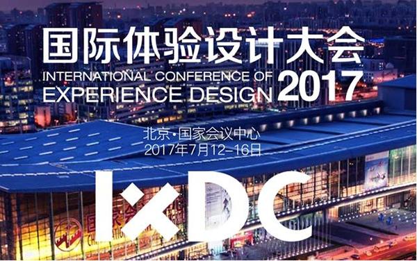 见证设计的力量——优逸客布道师团队IXDC大会之行