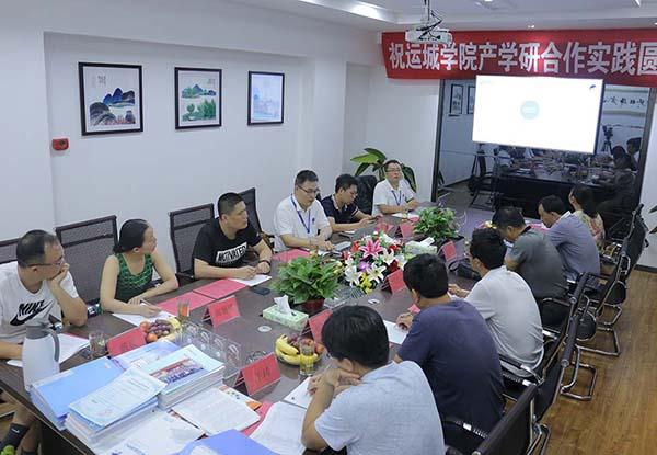 运城学院产学研实践会议在优逸客基地隆重举行