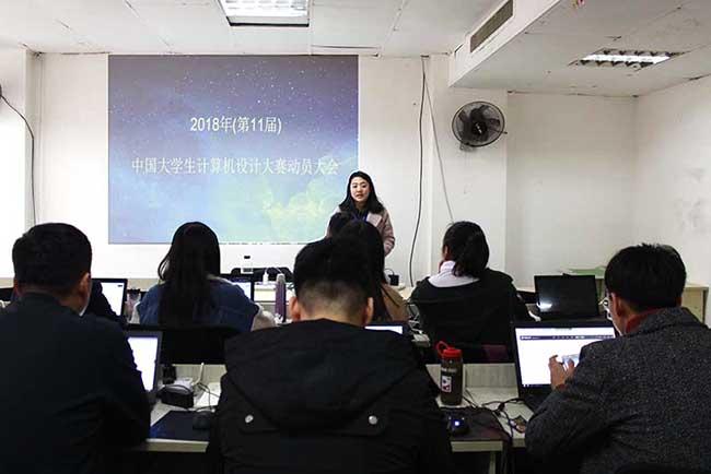 2018中国大学生计算机设计大赛参赛动员大会优逸客进行时!