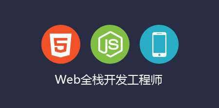 web前端开发工程师的发展趋势如何?