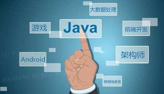 Java编程学习完可以找哪方面的工作?